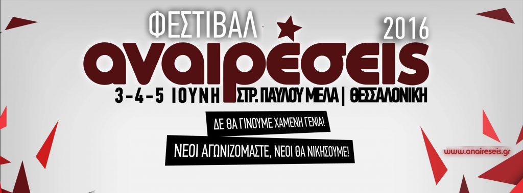 Salonika2016banner