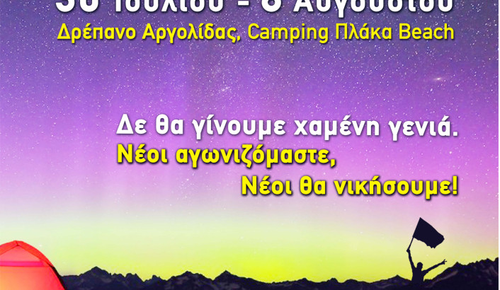 camping_2016_new